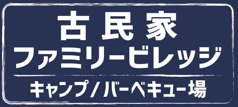 古民家ファミリービレッジ キャンプ/バーベキュー場 予約 公式サイト こどもと家族で里帰り!